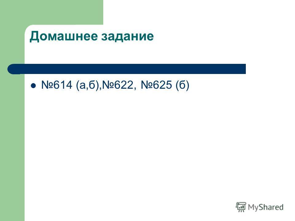 Домашнее задание 614 (а,б),622, 625 (б)