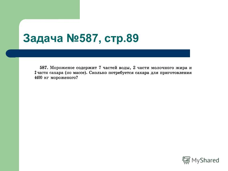 Задача 587, стр.89