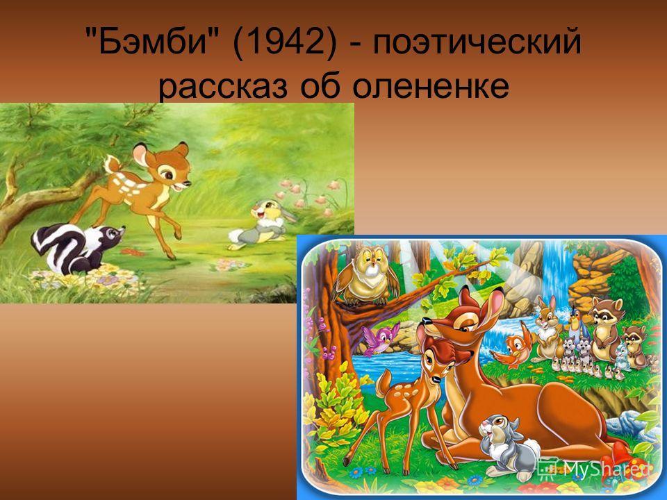 Бэмби (1942) - поэтический рассказ об олененке