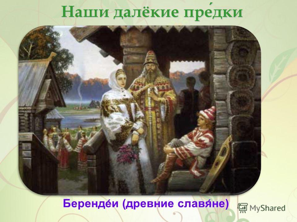 Берендеи (древние славяне) Наши далёкие предки