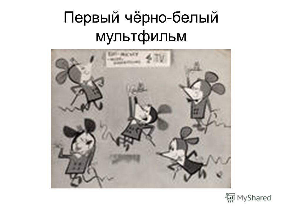Первый чёрно-белый мультфильм