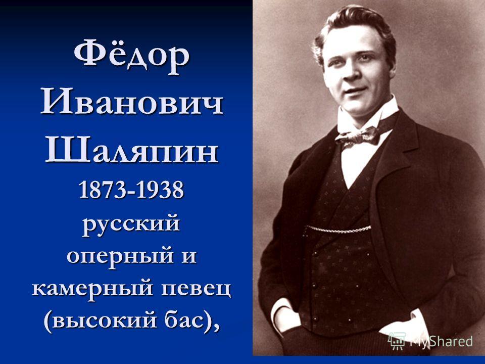 Фёдор Иванович Шаляпин 1873-1938 русский оперный и камерный певец (высокий бас),