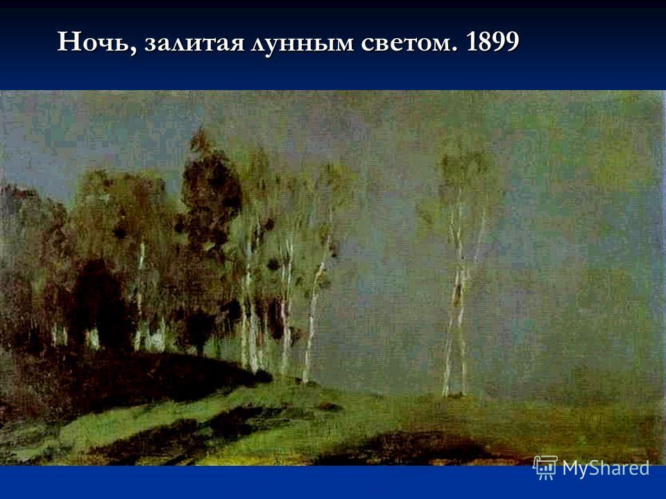 Ночь, залитая лунным светом. 1899