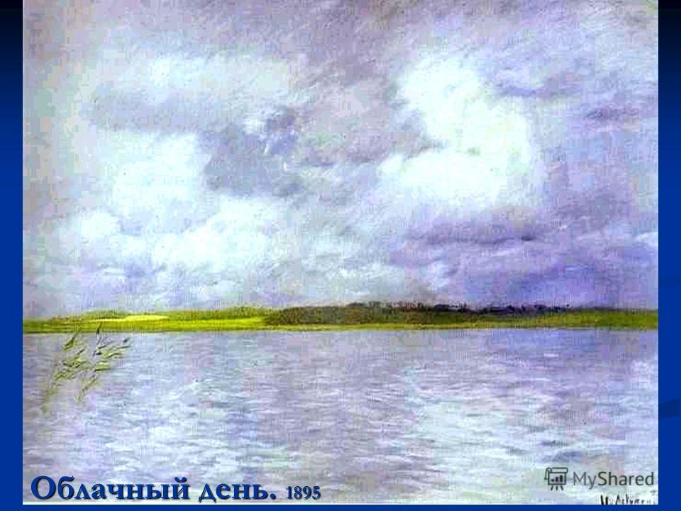 Облачный день. 1895
