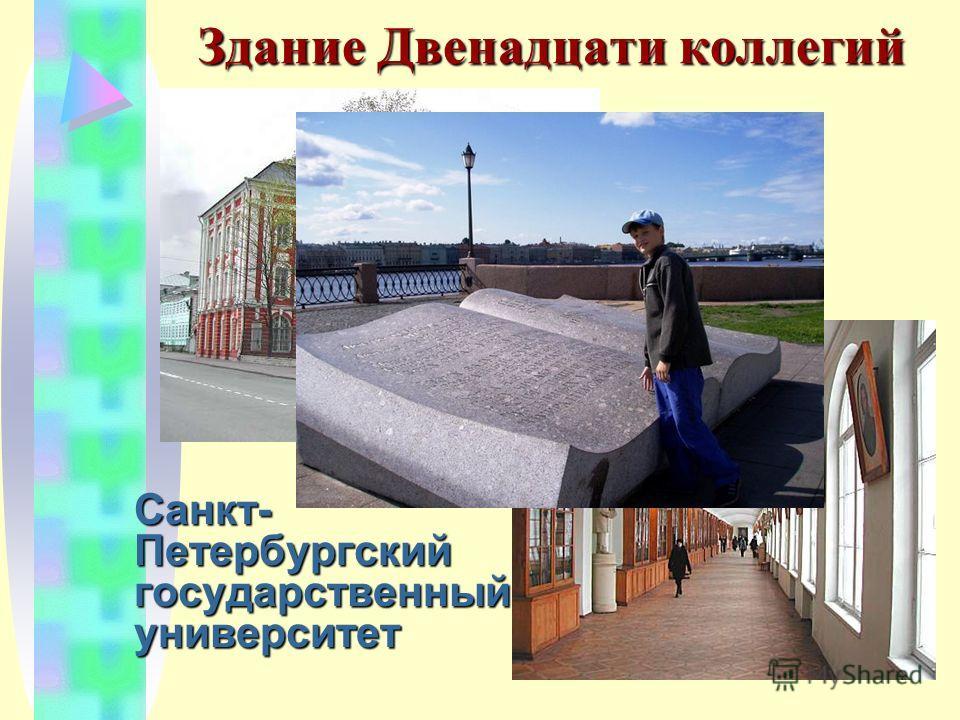 Здание Двенадцати коллегий Санкт- Петербургский государственный университет
