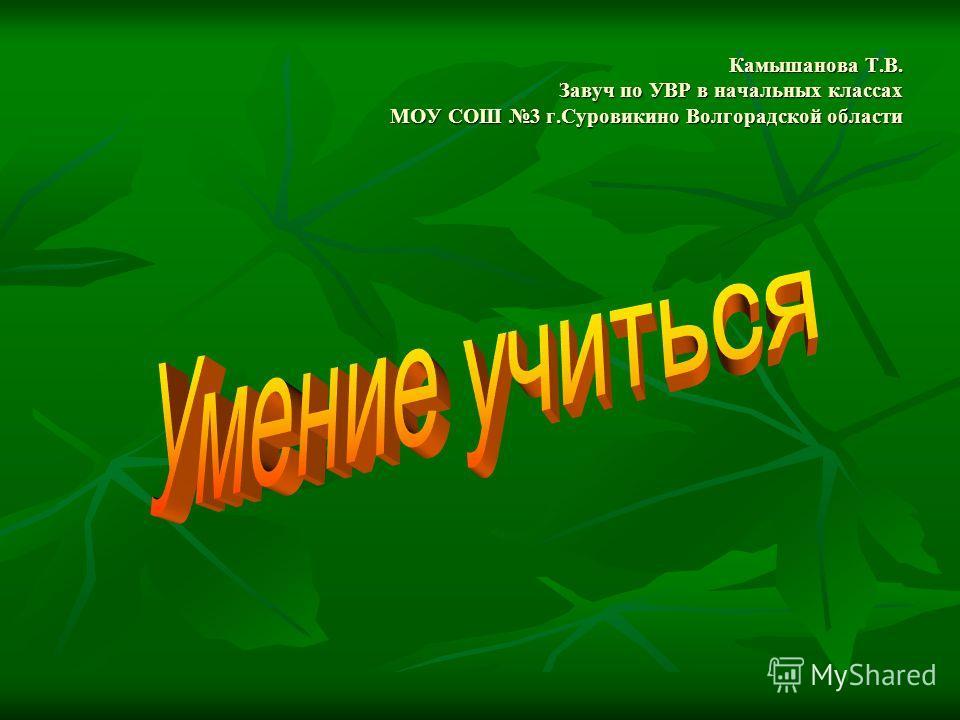 Камышанова Т.В. Завуч по УВР в начальных классах МОУ СОШ 3 г.Суровикино Волгорадской области