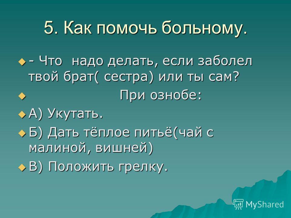 4.Игра – соревнование « Кто больше» - Назовите, какие болезни вы знаете. Назовите признаки болезней.
