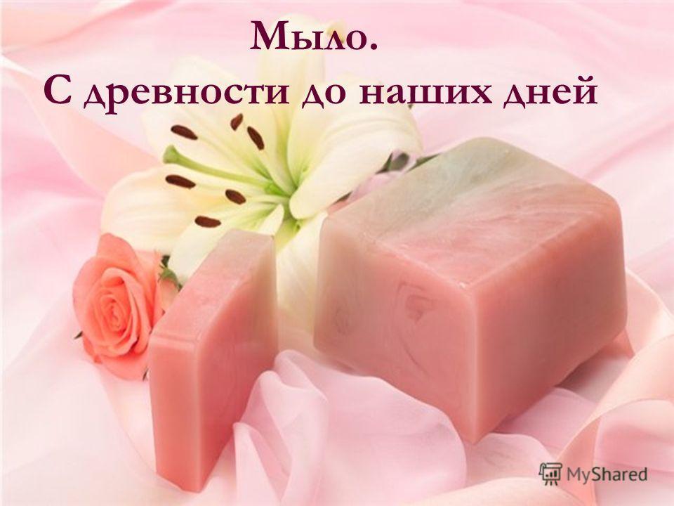 Мыло. С древности до наших дней