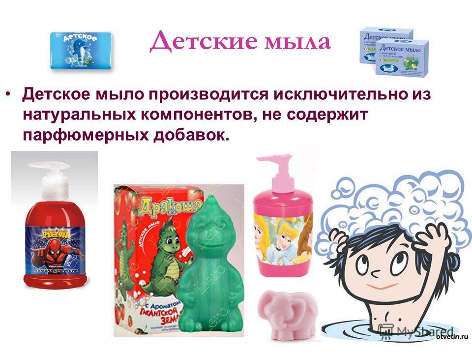 Детские мыла Детское мыло производится исключительно из натуральных компонентов, не содержит парфюмерных добавок.