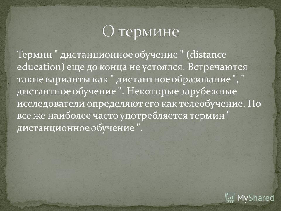 Термин