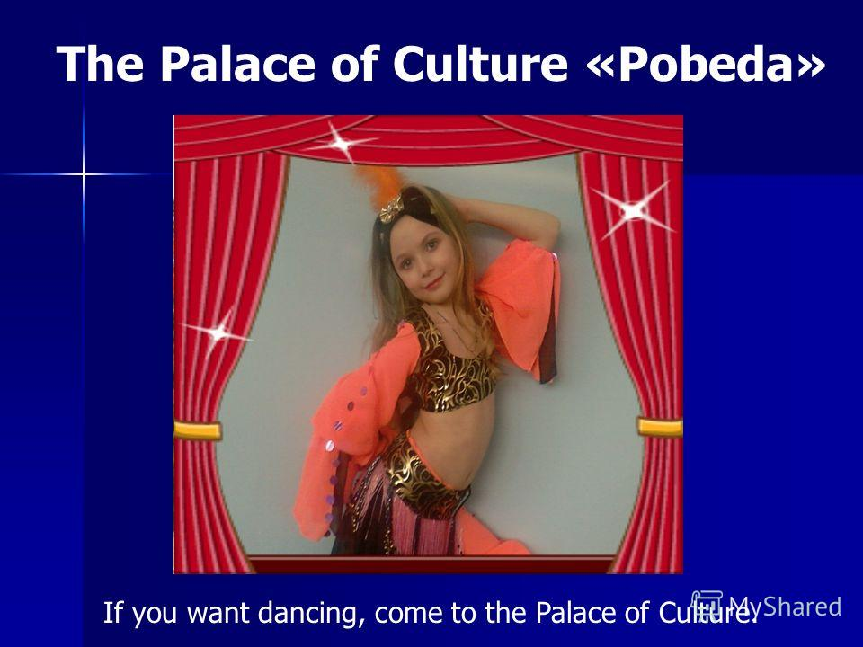 The Palace of Culture «Pobeda» If you want dancing, come to the Palace of Culture.