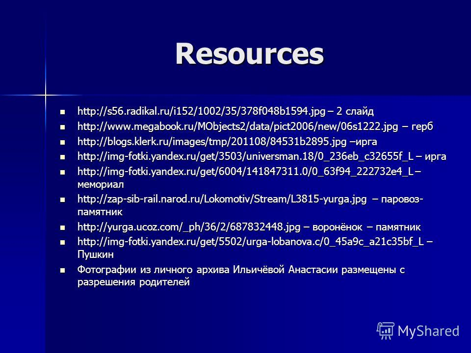 Resources http://s56.radikal.ru/i152/1002/35/378f048b1594.jpg – 2 слайд http://s56.radikal.ru/i152/1002/35/378f048b1594.jpg – 2 слайд http://www.megabook.ru/MObjects2/data/pict2006/new/06s1222.jpg – герб http://www.megabook.ru/MObjects2/data/pict2006