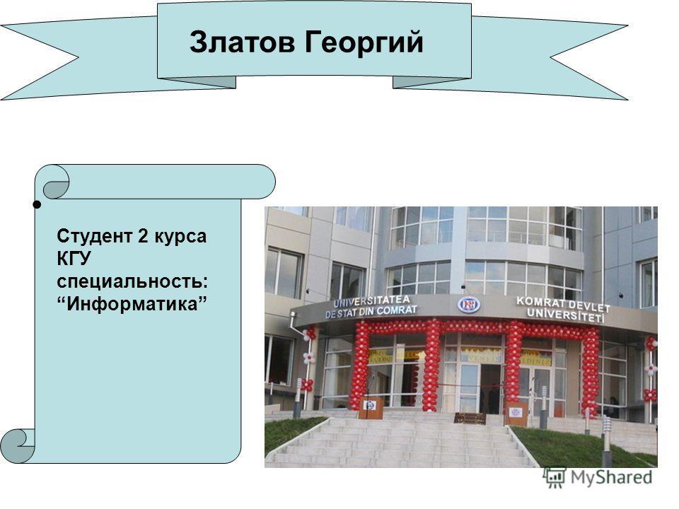 Златов Георгий Студент 2 курса КГУ специальность:Информатика