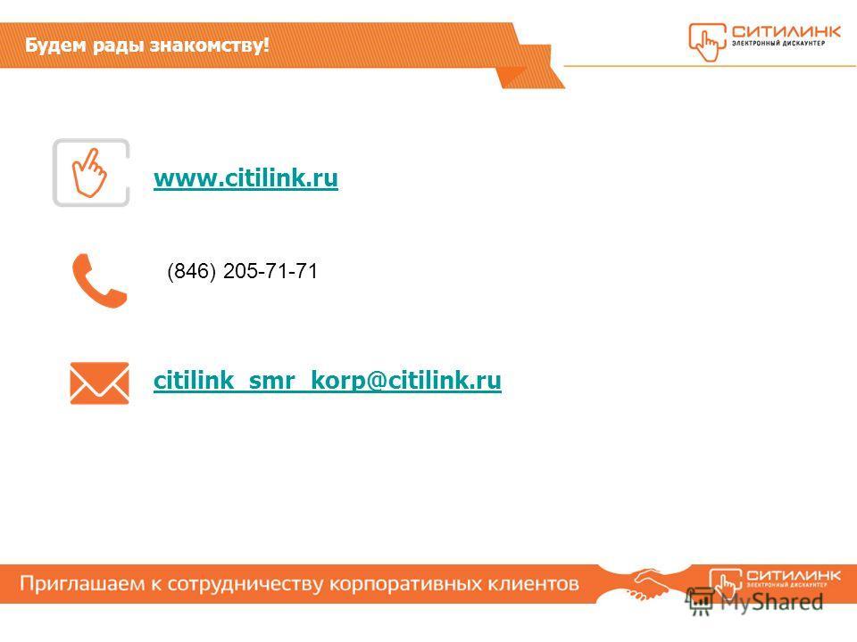 Будем рады знакомству! www.citilink.ru (846) 205-71-71 citilink_smr_korp@citilink.ru