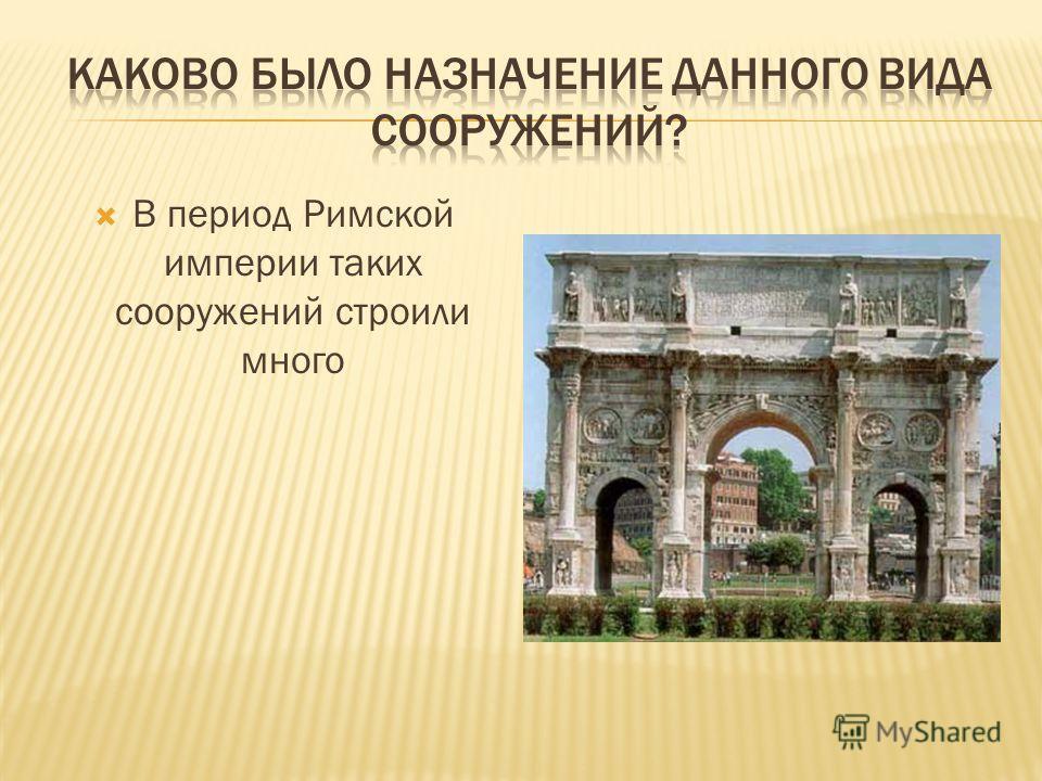 В период Римской империи таких сооружений строили много