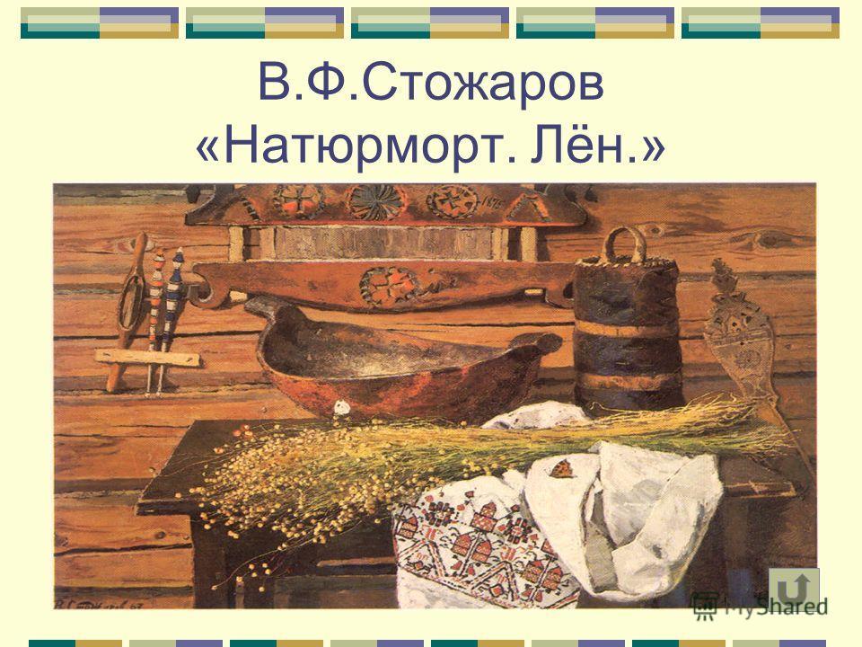 В.Ф.Стожаров «Натюрморт. Лён.»