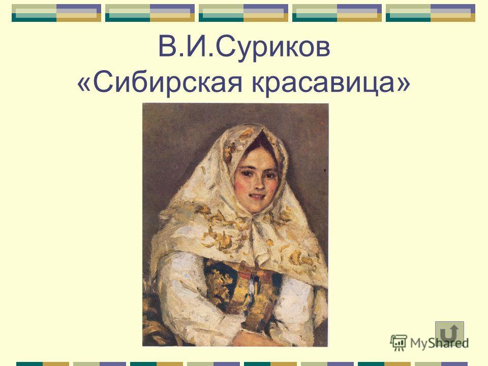 В.И.Суриков «Сибирская красавица»
