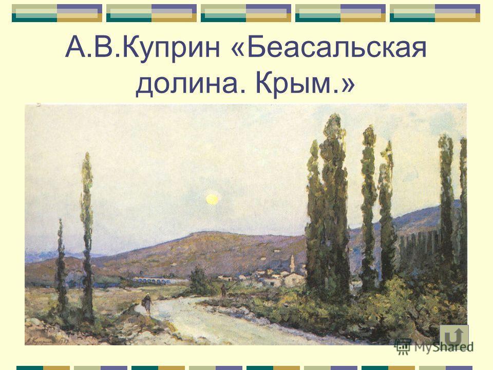 А.В.Куприн «Беасальская долина. Крым.»