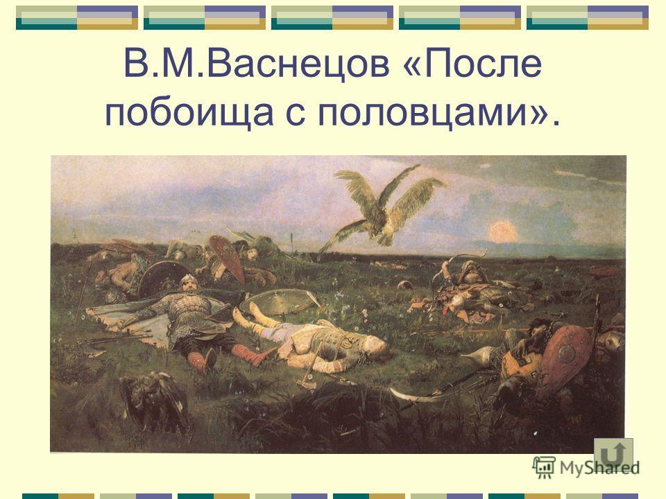 В.М.Васнецов «После побоища с половцами».