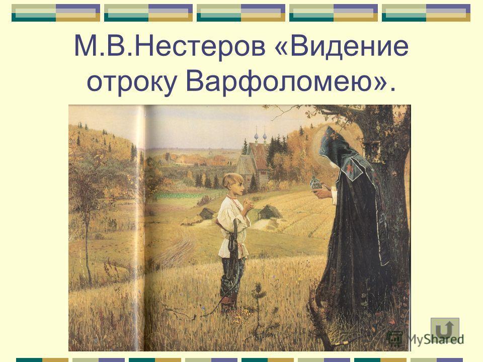 М.В.Нестеров «Видение отроку Варфоломею».