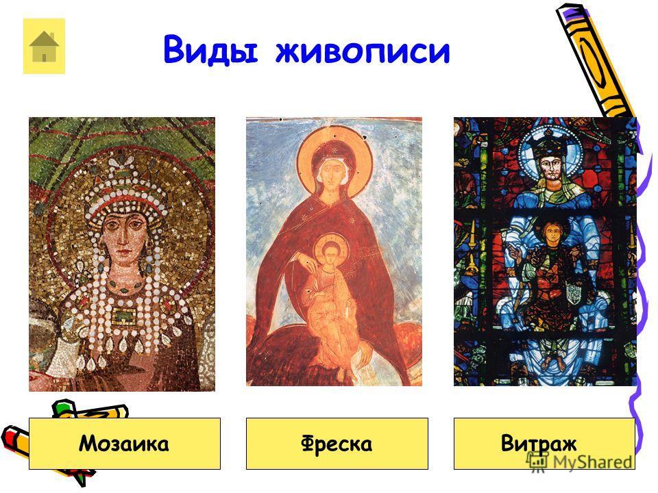 Виды живописи МозаикаФрескаВитраж
