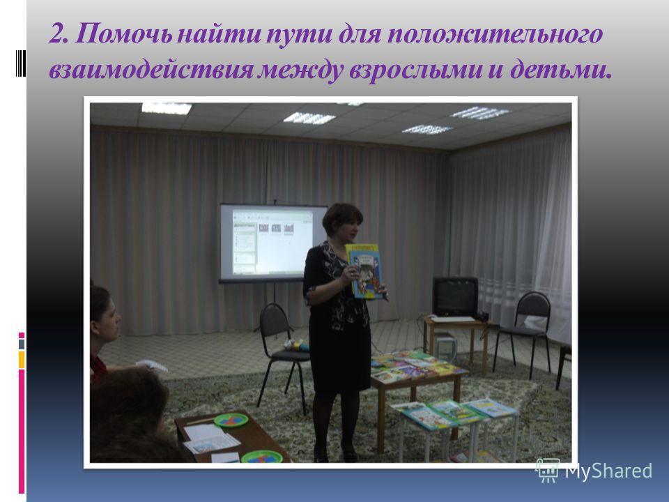 Цель собрания : 1. Раскрыть роль влияния УМК «Предшкола нового поколения» на воспитательные возможности ребёнка.