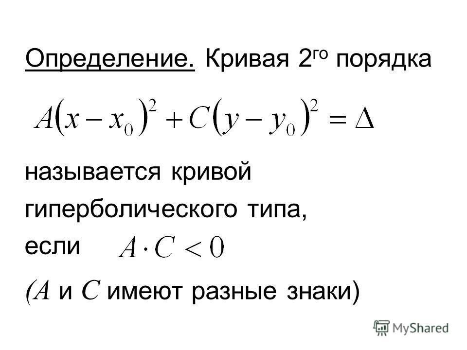 Определение. Кривая 2 го порядка называется кривой гиперболического типа, если (А и С имеют разные знаки)