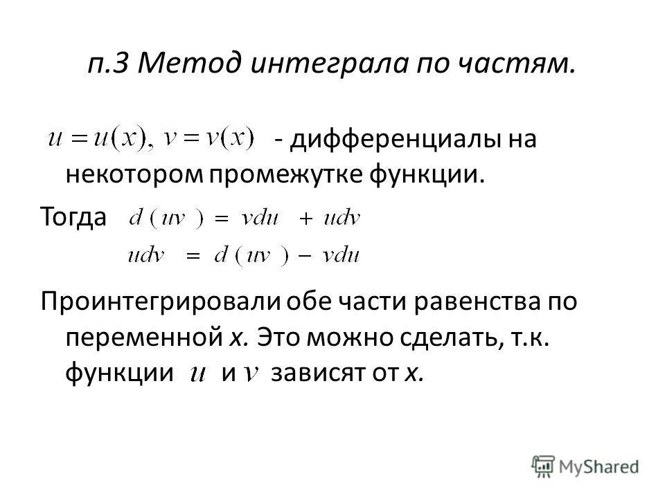 п.3 Метод интеграла по частям. - дифференциалы на некотором промежутке функции. Тогда Проинтегрировали обе части равенства по переменной х. Это можно сделать, т.к. функции и зависят от х.