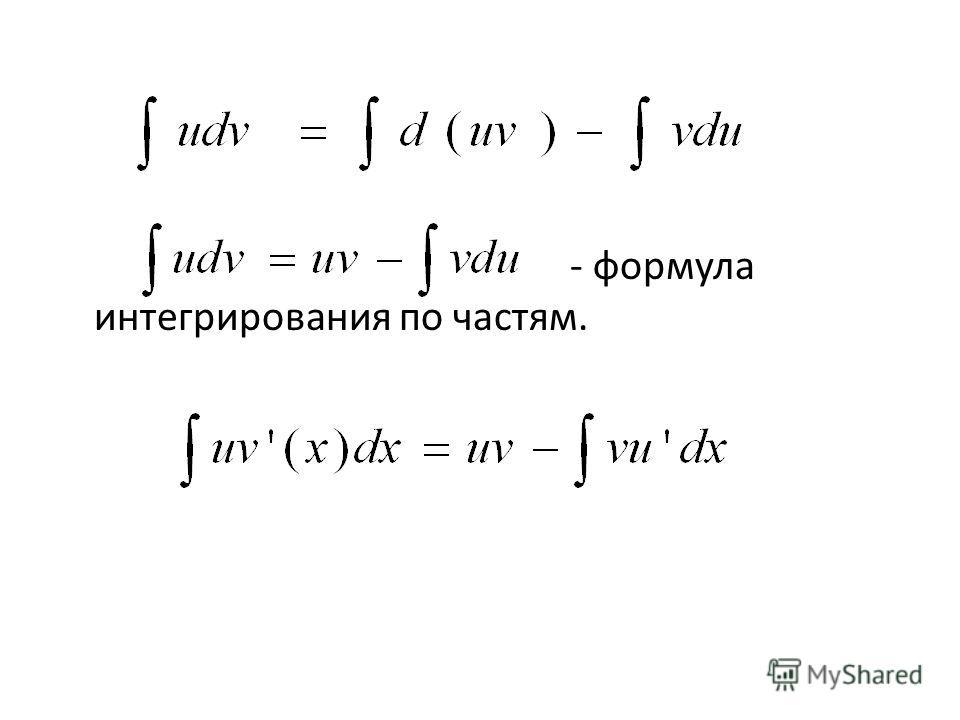 - формула интегрирования по частям.