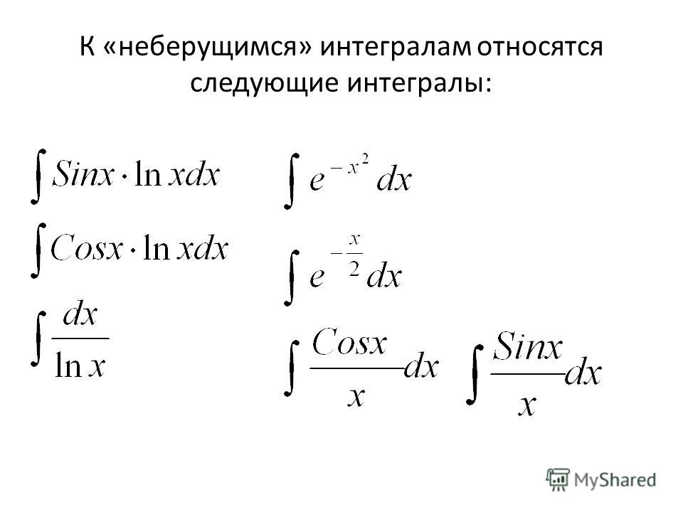 К «неберущимся» интегралам относятся следующие интегралы: