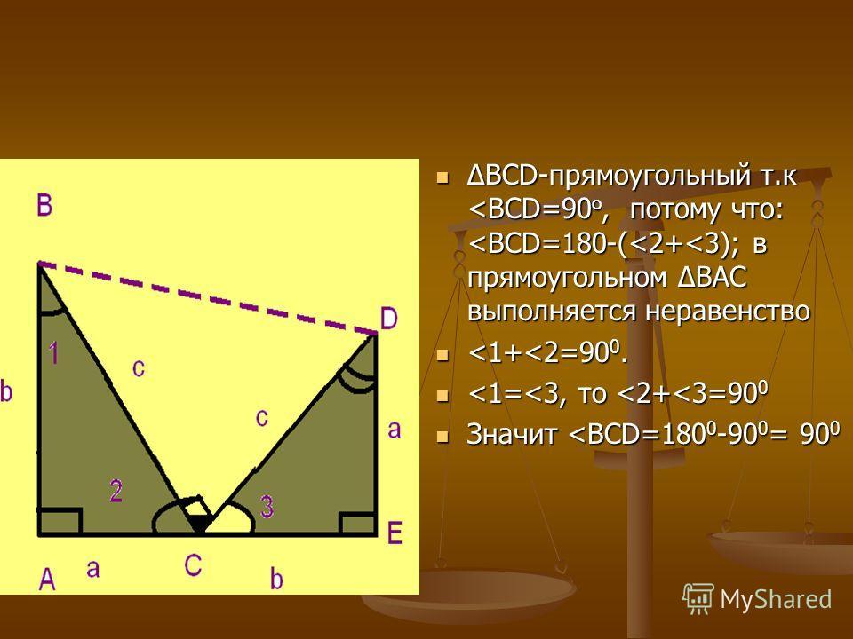 ΔBCD-прямоугольный т.к
