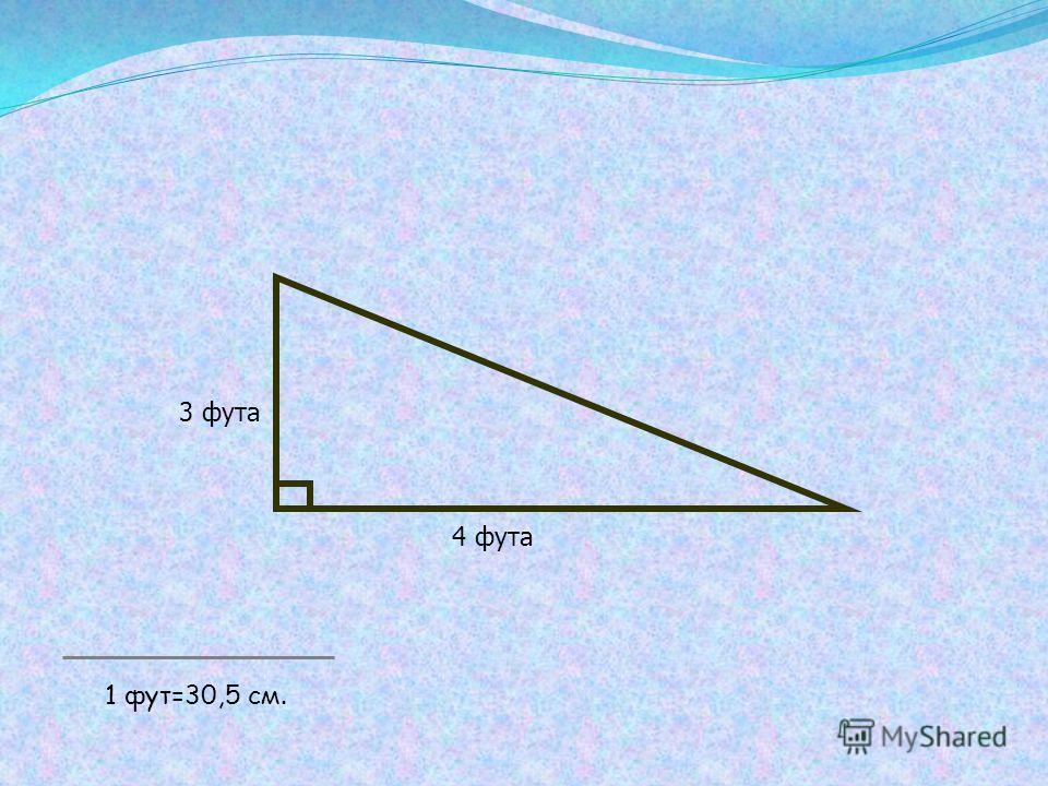 4 фута 3 фута 1 фут=30,5 см.