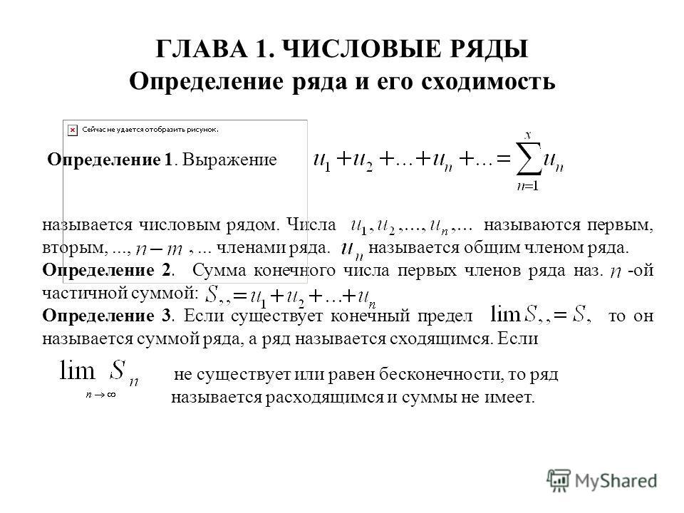 Определение 1. Выражение называется числовым рядом. Числа называются первым, вторым,...,... членами ряда. называется общим членом ряда. Определение 2. Сумма конечного числа первых членов ряда наз. -ой частичной суммой: Определение 3. Если существует