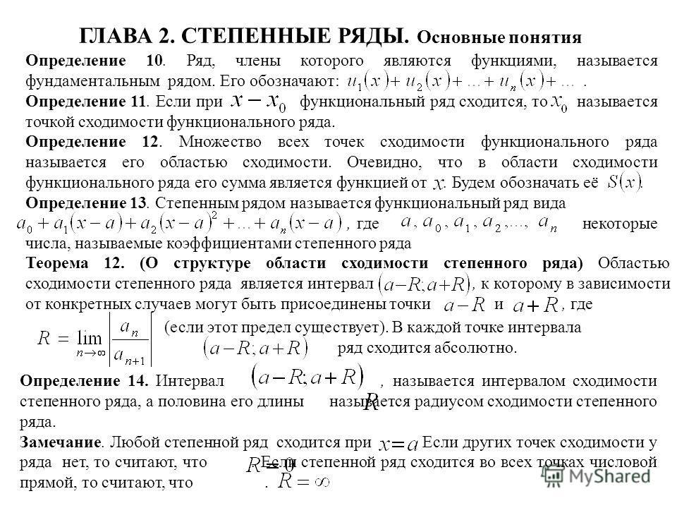 Определение 10. Ряд, члены которого являются функциями, называется фундаментальным рядом. Его обозначают:. Определение 11. Если при функциональный ряд сходится, то называется точкой сходимости функционального ряда. Определение 12. Множество всех точе