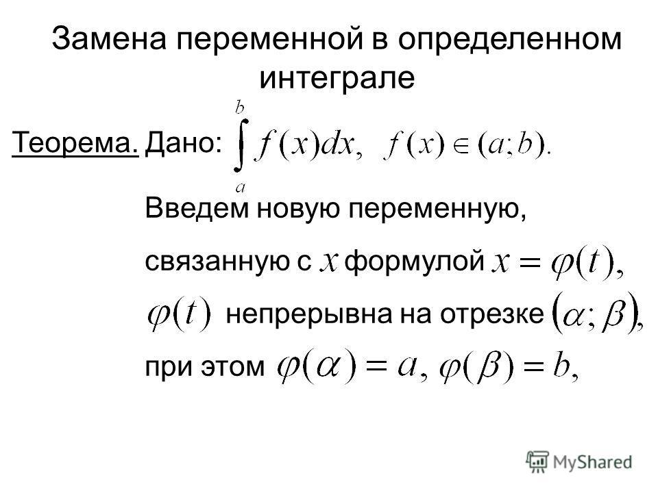 Замена переменной в определенном интеграле Теорема. Дано: Введем новую переменную, связанную с формулой b непрерывна на отрезке при этом