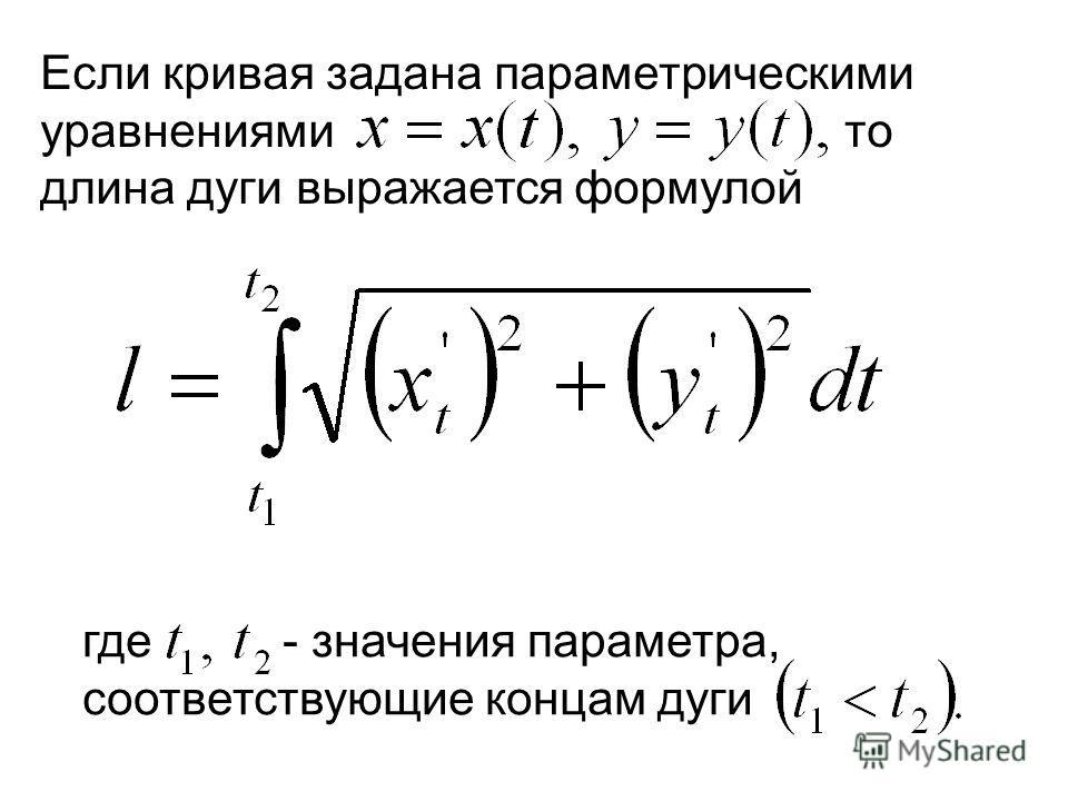 где - значения параметра, соответствующие концам дуги Если кривая задана параметрическими уравнениями то длина дуги выражается формулой