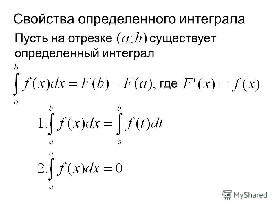 Свойства определенного интеграла Пусть на отрезке существует определенный интеграл где