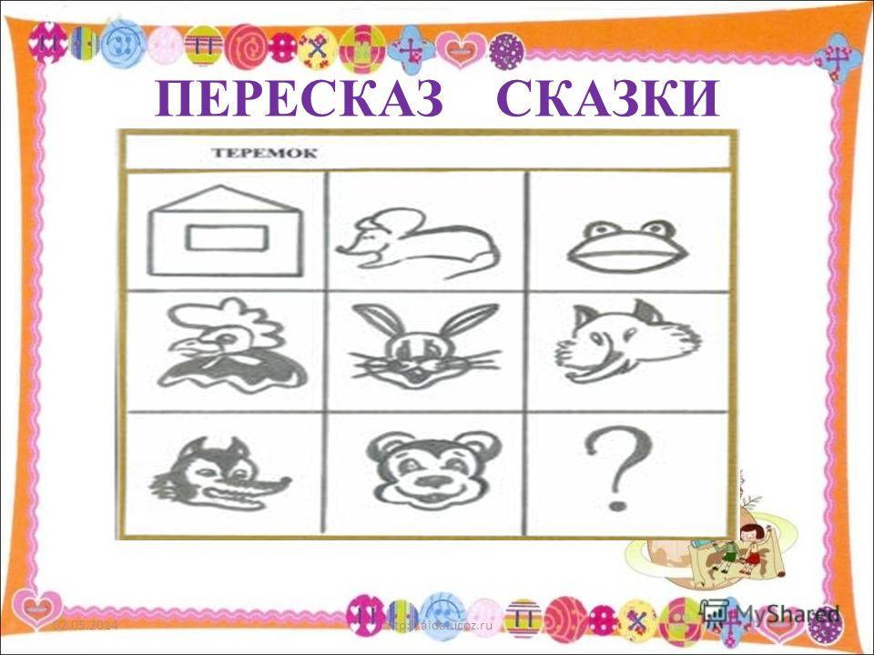 ПЕРЕСКАЗ СКАЗКИ 02.05.2014http://aida.ucoz.ru13