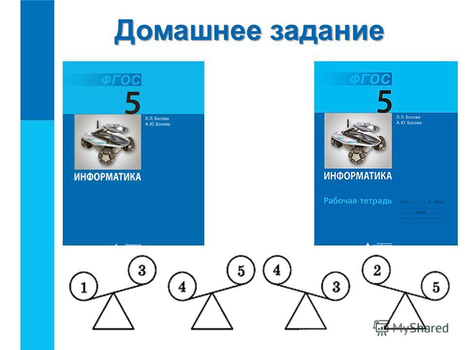 Домашнее задание 137* стр. 101 § 10 стр. 69-73