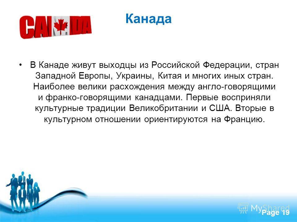 Free Powerpoint Templates Page 19 Канада В Канаде живут выходцы из Российской Федерации, стран Западной Европы, Украины, Китая и многих иных стран. Наиболее велики расхождения между англо-говорящими и франко-говорящими канадцами. Первые восприняли ку