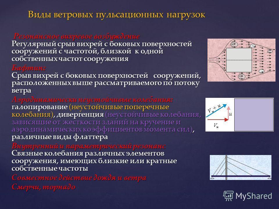 Резонансное вихревое возбуждение Регулярный срыв вихрей с боковых поверхностей сооружений с частотой, близкой к одной собственных частот сооружения Резонансное вихревое возбуждение Регулярный срыв вихрей с боковых поверхностей сооружений с частотой,
