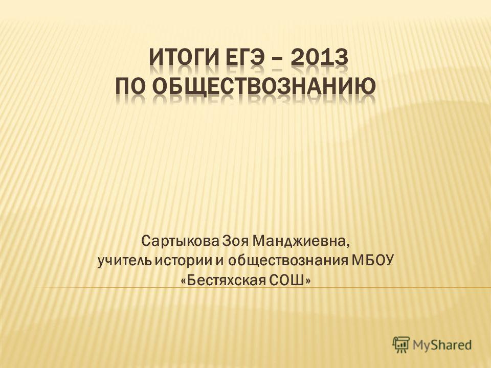 Сартыкова Зоя Манджиевна, учитель истории и обществознания МБОУ «Бестяхская СОШ»