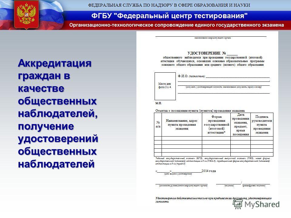 Аккредитация граждан в качестве общественных наблюдателей, получение удостоверений общественных наблюдателей