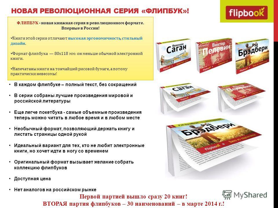 ФЛИПБУК - новая книжная серия в революционном формате. Впервые в России! Книги этой серии отличают высокая эргономичность, стильный дизайн. Формат флипбука 80х118 мм: он меньше обычной электронной книги. Напечатаны книги на тончайшей рисовой бумаге,