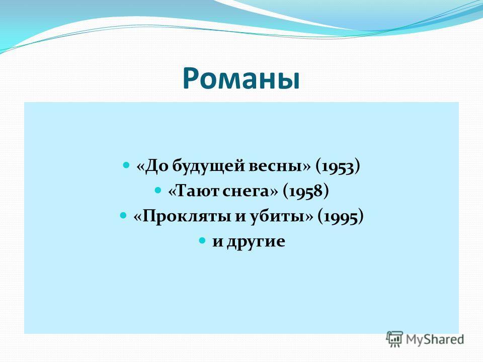 Романы «До будущей весны» (1953) «Тают снега» (1958) «Прокляты и убиты» (1995) и другие