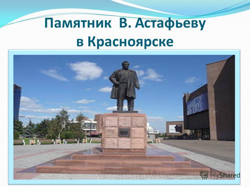 Памятник В. Астафьеву в Красноярске