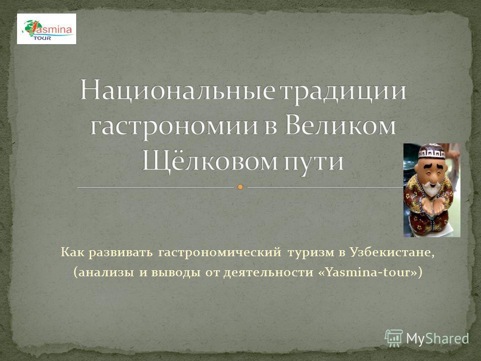 Как развивать гастрономический туризм в Узбекистане, (анализы и выводы от деятельности «Yasmina-tour»)