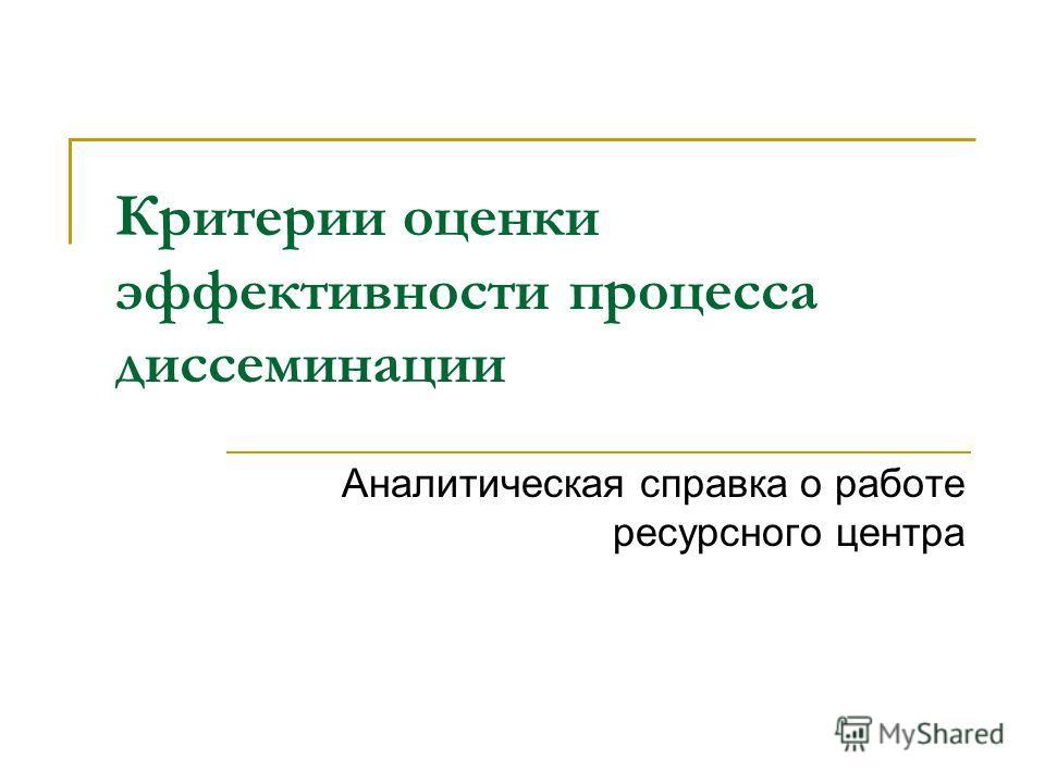 Критерии оценки эффективности процесса диссеминации Аналитическая справка о работе ресурсного центра