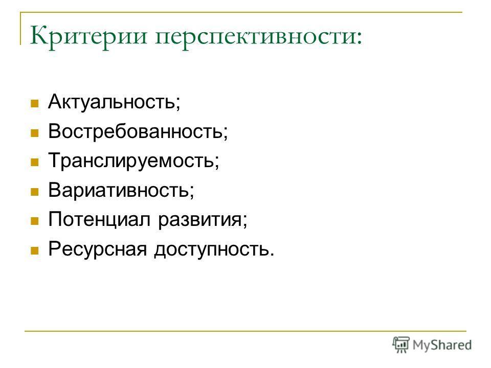 Критерии перспективности: Актуальность; Востребованность; Транслируемость; Вариативность; Потенциал развития; Ресурсная доступность.