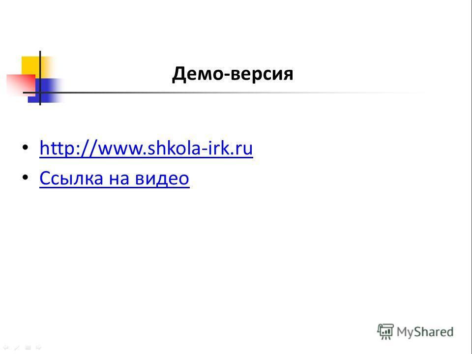 Демо-версия http://www.shkola-irk.ru Ссылка на видео